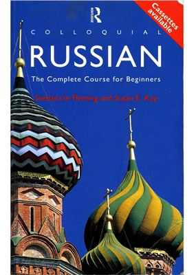 Fleming S.L. Colloquial Russian: The Complete Course For Beginners