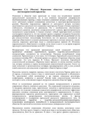 Кравченко С.А. Играизация общества: контуры новой постмодернистской парадигмы