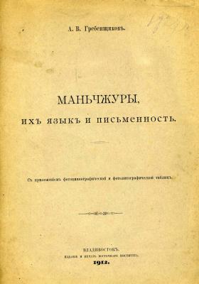 Гребенщиков А.В. Маньчжуры, их язык и письменность