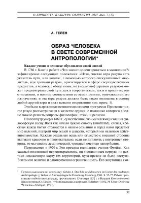 Гелен А. Образ человека в свете современной антропологии