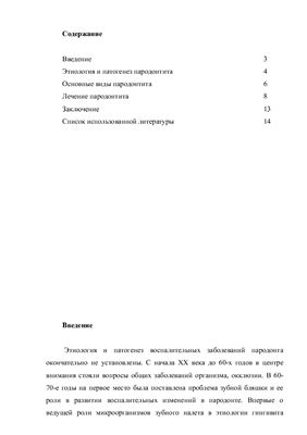 Реферат - Пародонтиты