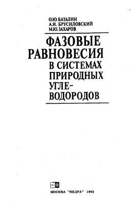 Баталин O.Ю., Брусиловский А.И. Фазовые равновесия в системах природных углеводородов
