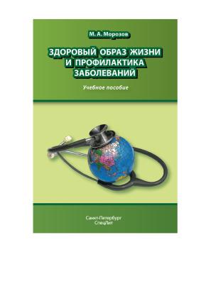 Морозов М.А. Здоровый образ жизни и профилактика заболеваний