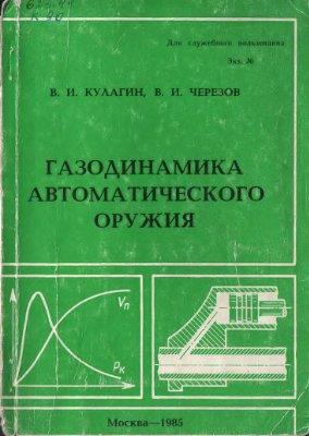 Кулагин В.И., Черезов В.И. Газодинамика автоматического оружия