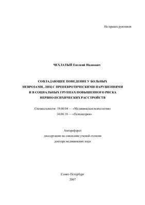 Чехлатый Е.И. Совладающее поведение у больных неврозами, лиц с преневротическими нарушениями и в социальных группах повышенного риска нервно-психических расстройств