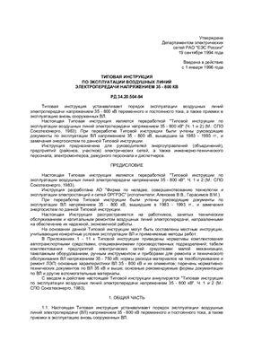Типовая инструкция по эксплуатации воздушных линий электропередачи напряжением 35 - 800 кВ