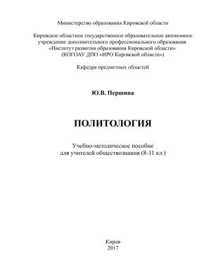 Першина Ю.В. Политология