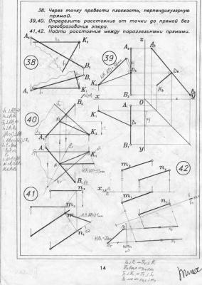 Рабочая тетрадь по начертательной геометрии для студентов механических специальностей