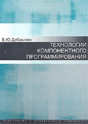 Добрынин В.Ю. Технологии компонентного программирования