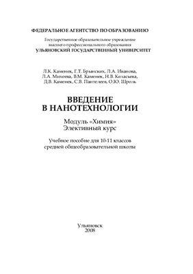 Каменек Л.К., Брынских Г.Т. и др. Введение в нанотехнологии. Химия