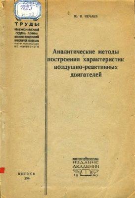 Нечаев Ю.Н. Аналитические методы построения характеристик воздушно-реактивных двигателей