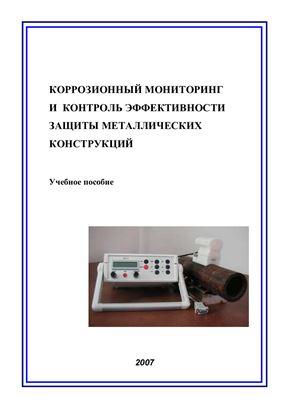Виноградова С.С., Кайдриков Р.А. и др. Коррозионный мониторинг и контроль эффективности защиты металлических конструкций