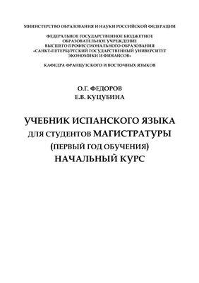 Куцубина Е.В. Федоров О.Г. Учебник испанского языка для студентов магистратуры (первый год обучения). Начальный курс