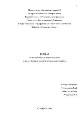 Реферат - Система министерского делопроизвоства