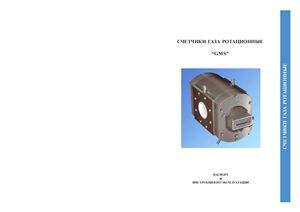 Инструкция по эксплуатации - Счетчики газа ротационные GMS
