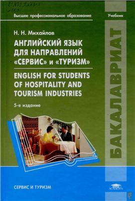 Михайлов Н.Н. Английский язык для направлений Сервис и Туризм. = English for students of hospitality and tourizm industries
