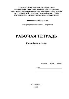 Эльдарова Д.А. Семейное право