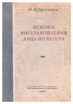 Герасимов М.М. Основы восстановления лица по черепу