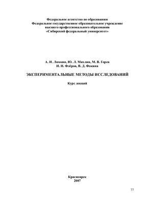 Лямкин А.И. и др. Экспериментальные методы исследований