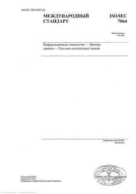 ISO/IEC 7064: 2003 Information technology - Security techniques - Check character systems (Информационные технологии. Методы защиты. Системы контрольных знаков)