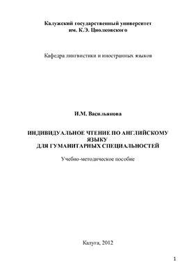 Васильянова И.М. Индивидуальное чтение по английскому языку для гуманитарных специальностей