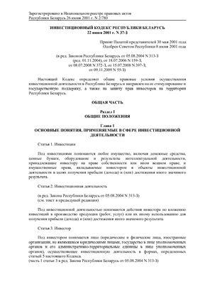 Инвестиционный кодекс Республики Беларусь 22 июня 2001 г. N 37-З в редакции от 09.11.2009 N 55-З