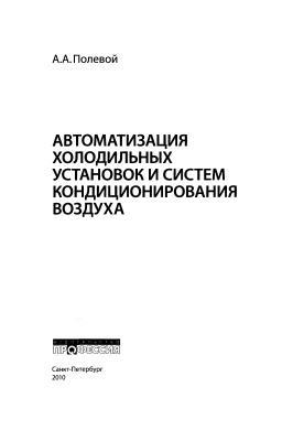 Полевой А.А. Автоматизация холодильных установок и систем кондиционирования воздуха