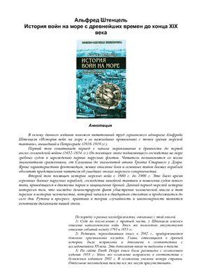 Штенцель А. История войн на море с древнейших времен до конца XIX века
