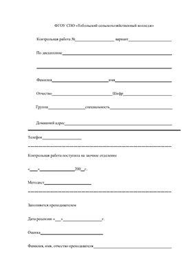 Контрольная работа - проект соглашения супругов о месте жительства детей после расторжения их брака