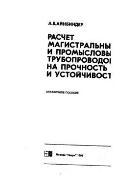 Айнбиндер А.Б. Расчет магистральных и промысловых трубопроводов на прочность и устойчивость