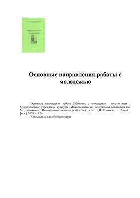 Копанева Г.В. Основные направления работы библиотек с молодежью