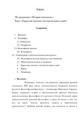 Реферат - Герцен как психолог - система взглядов и идей