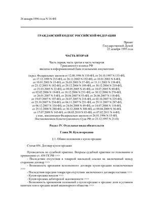Гражданский кодекс. Часть вторая. По состоянию на 10 марта 2011 г