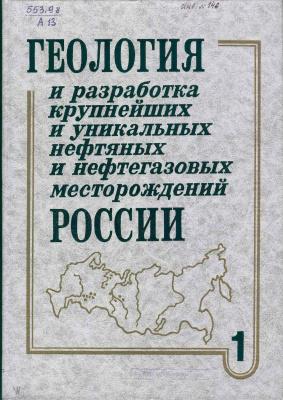 Гавура В.Е. (ред.) Геология и разработка крупнейших и уникальных нефтяных и нефтегазовых месторождений России