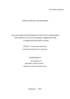 Бляхер М.Л. Последствия увеличения плотности регулирования российских государственных университетов (социологический анализ)