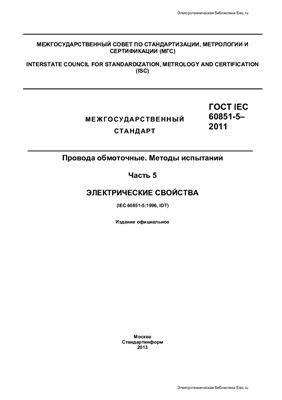 ГОСТ IEC 60851-5-2011. Провода обмоточные. Методы испытаний. Часть 5. Электрические свойства