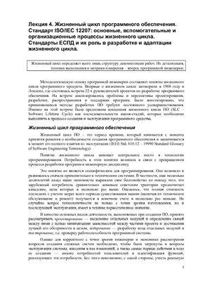 Барышникова M.Ю. Инженерный менеджмент и информационные технологии. Лекция 4