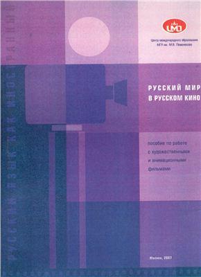 Чубарова О.Э. Русский мир в русском кино. Выпуск 2