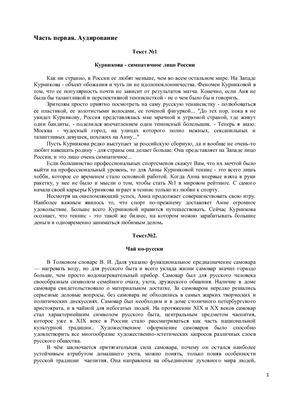Тест по русскому языку на аттестат зрелости МО Болгарии. Иллюстративный тест