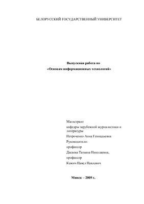 Диплом - Анализ эффективности использования информационных технологий собственными корреспондентами белорусских СМИ за границей