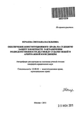 Нечаева С.В. Обеспечение конституционного права на судебную защиту в контексте разграничения подведомственности дел между судами общей и арбитражной юрисдикции