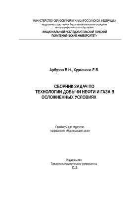 Арбузов В.Н., Курганова Е.В. Сборник задач по технологии добычи нефти и газа в осложненных условиях