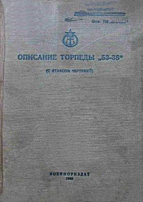 Описание торпеды 53-38 (с атласом чертежей)