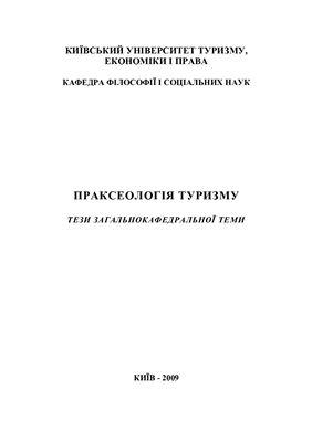 Збірник статей - Праксеологія туризму
