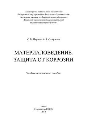 Наумов С.В., Самуилов А.Я. Материаловедение. Защита от коррозии