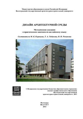 Корецкая М.К., Табакова Т.А., Романова О.Н. Дизайн архитектурной среды