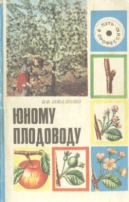Коваленко В.Ф. Юному плодоводу