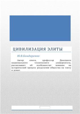 Бондаренко Ю.В. Цивилизация элиты