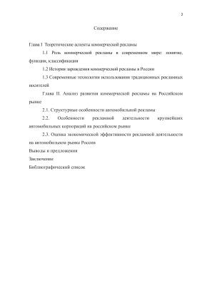 Тенденции развития коммерческой рекламы в России