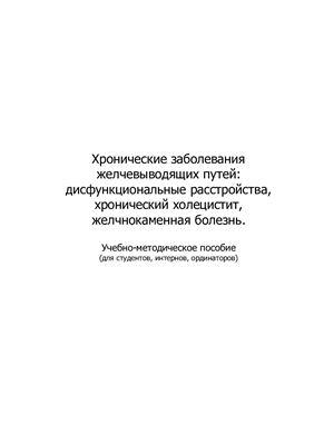 Маринич Т.В., Борсуков А.В. Хронические заболевания желчевыводящих путей